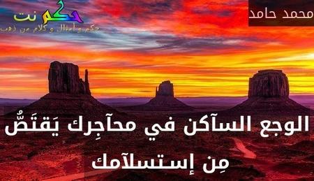 الوجع السآكن في محآجِرك يَقتَصُّ مِن إسـتسلآمك -محمد حامد
