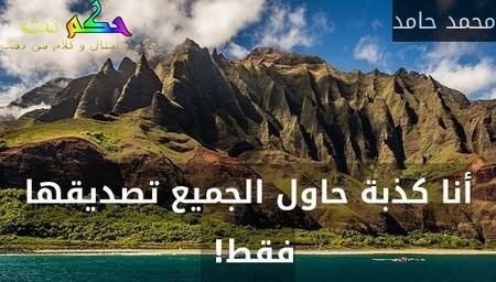 أنا كذبة حاول الجميع تصديقها فقط! -محمد حامد