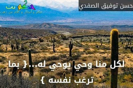 لكل منا وحي يوحي له...{ بما ترغب نفسه }-حسن توفيق الصفدي