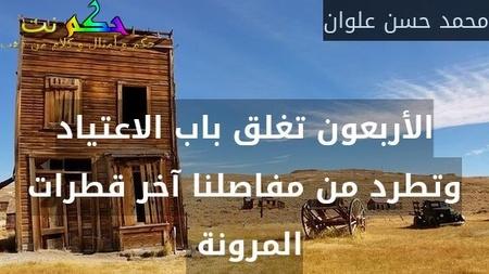 الأربعون تغلق باب الاعتياد وتطرد من مفاصلنا آخر قطرات المرونة -محمد حسن علوان