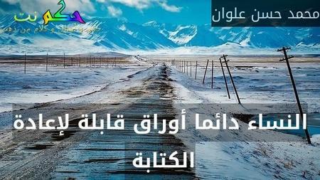 النساء دائما أوراق قابلة لإعادة الكتابة -محمد حسن علوان