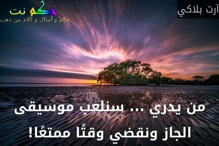 تبا اصبح گل حلمهم فتاة?الا انا اصبح گل احلامي هجرة? ??-عبدالنور