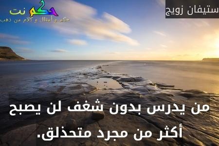النقائص تجلب الأوهام -عبد الغني الفارس