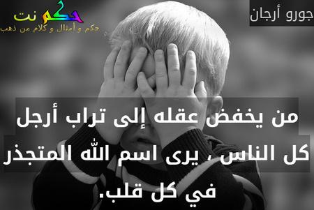 احب العزلة ولا اكره احد هذا الحب مبنيا على الحرية لا على الكره-محمد المتواضع