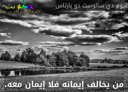 الكذب خصلة مرهقة لصاحبها والكذاب مؤلف نكد-فريق شرطة حقوقى محمود  قسم السيد محمود
