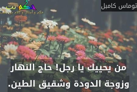 من كان له عقل ورأس لايعتمد على الناس .-أبن منصور