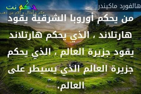 الماء الذى كان سببا فى نجاة نبى الله موسى وهو رضيع هو ايضا الذى أغرق وأهلك فرعون وجنده-أحمد صادق