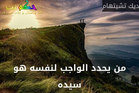 التفاهم اسهل طریق لحل المشاکل....-کریم ثامر صبر الساری