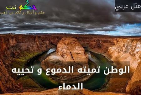 الوطن تميته الدموع و تحييه الدماء-مثل عربي