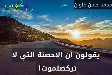 يقولون ان الاحصنة التي لا تركضتموت! -محمد حسن علوان