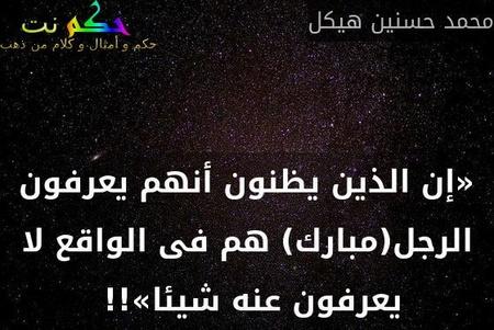 «إن الذين يظنون أنهم يعرفون الرجل(مبارك) هم فى الواقع لا يعرفون عنه شيئا»!! -محمد حسنين هيكل