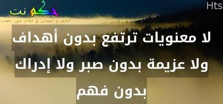 لا معنويات ترتفع بدون أهداف ولا عزيمة بدون صبر ولا إدراك بدون فهم-Hts