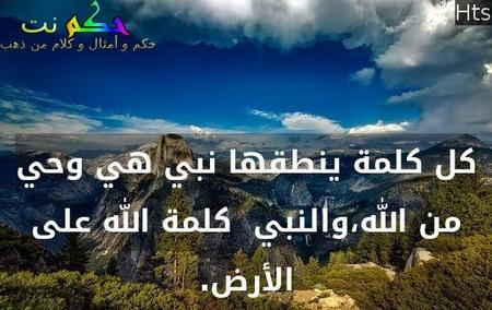 كل كلمة ينطقها نبي هي وحي من الله،والنبي  كلمة الله على الأرض.-Hts