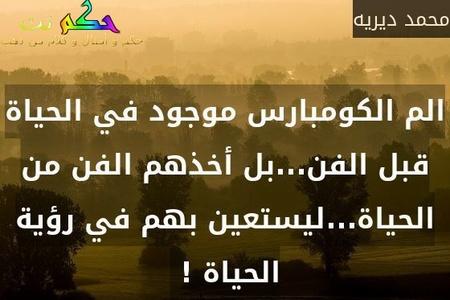 الم الكومبارس موجود في الحياة قبل الفن...بل أخذهم الفن من الحياة...ليستعين بهم في رؤية الحياة ! -محمد ديريه
