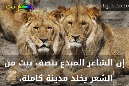 إن الشاعر المبدع بنصف بيت من الشعر يخلد مدينة كاملة. -محمد ديريه