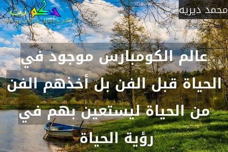 عالم الكومبارس موجود في الحياة قبل الفن بل أخذهم الفن من الحياة ليستعين بهم في رؤية الحياة -محمد ديريه