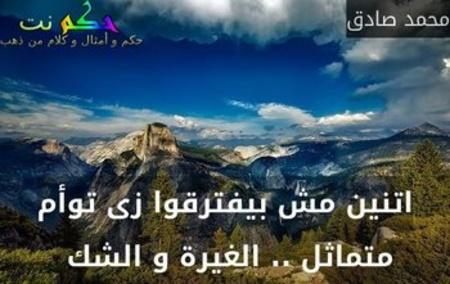 اتنين مش بيفترقوا زى توأم متماثل .. الغيرة و الشك -محمد صادق