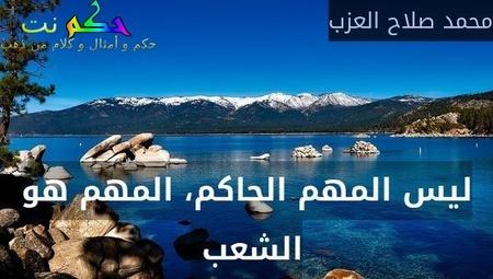 ليس المهم الحاكم، المهم هو الشعب -محمد صلاح العزب