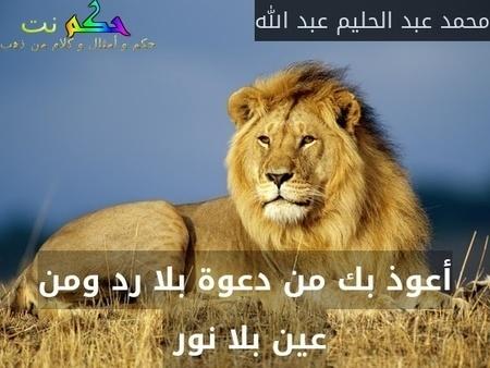 أعوذ بك من دعوة بلا رد ومن عين بلا نور -محمد عبد الحليم عبد الله