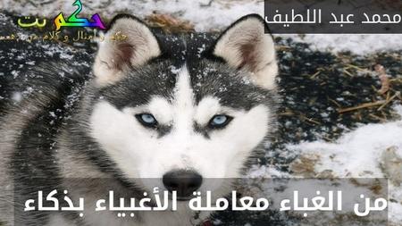 من الغباء معاملة الأغبياء بذكاء -محمد عبد اللطيف