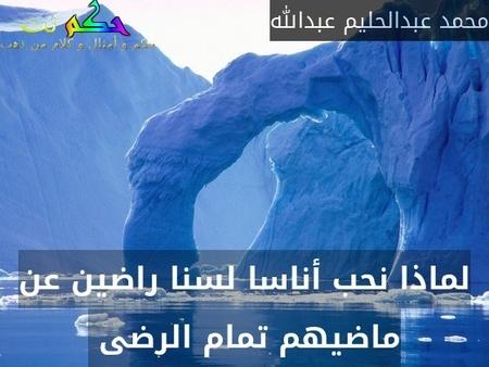 لماذا نحب أناسا لسنا راضين عن ماضيهم تمام الرضى -محمد عبدالحليم عبدالله