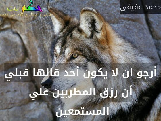 أرجو ان لا يكون أحد قالها قبلي أن رزق المطربين علي المستمعين -محمد عفيفي
