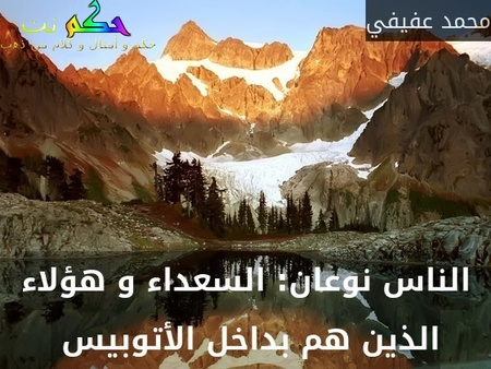 الناس نوعان: السعداء و هؤلاء الذين هم بداخل الأتوبيس -محمد عفيفي
