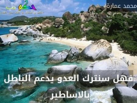 فهل سنترك العدو يدعم الباطل بالاساطير -محمد عمارة