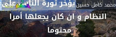 ان الارهاب يؤخر ثورة الناس على النظام و ان كان يجعلها أمرا محتوما -محمد كامل حسين
