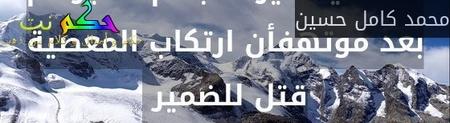 ان الله يتوب على الناس بعد المعصية فيرد البهم ضميرهم بعد موتهفأن ارتكاب المعصية قتل للضمير -محمد كامل حسين