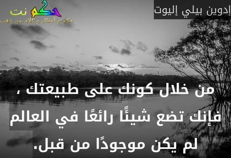 الإنسان حربه مع الأنا إن حطمها فاز وإن لم يحطمها خسر -Mahdi ismail