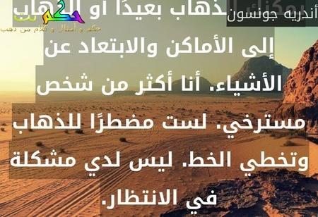 دع الأمور تجري على ما هي بإيجابية ولا تقف عند أي مطب سلبي -Mahdi ismail