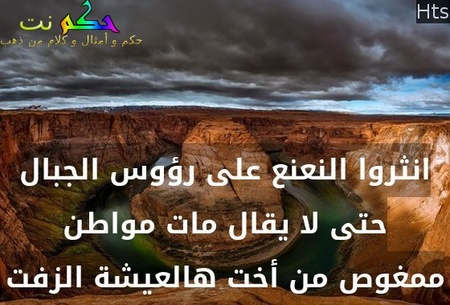 انثروا النعنع على رؤوس الجبال حتى لا يقال مات مواطن ممغوص من أخت هالعيشة الزفت-Hts