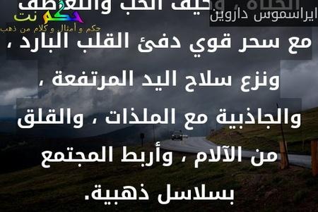 ما أروع الوقوف في قمم الجبال و لكن الأروع أن تتأمل عندما كنت في أسفل الوديان -مصطفى توفيق