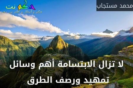 لا تزال الابتسامة أهم وسائل تمهيد ورصف الطرق -محمد مستجاب
