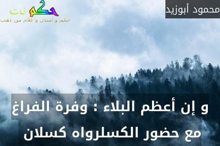 و إن أعظم البلاء : وفرة الفراغ مع حضور الكسلرواه كسلان -محمود أبوزيد