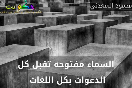 السماء مفتوحه تقبل كل الدعوات بكل اللغات -محمود السعدني