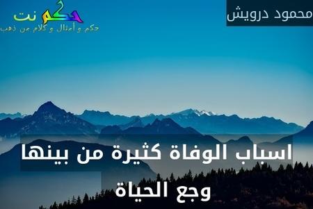 اسباب الوفاة كثيرة من بينها وجع الحياة  -محمود درويش