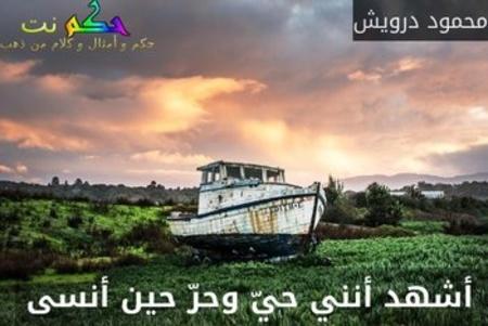 أشهد أنني حيّ وحرّ حين أنسى -محمود درويش