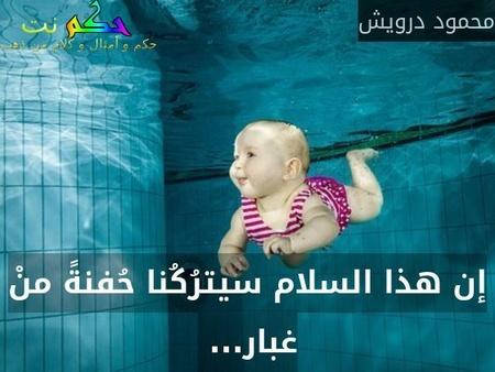 إن هذا السلام سيترُكُنا حُفنةً منْ غبار... -محمود درويش