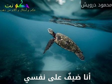 أنا ضيفٌ على نفسي -محمود درويش