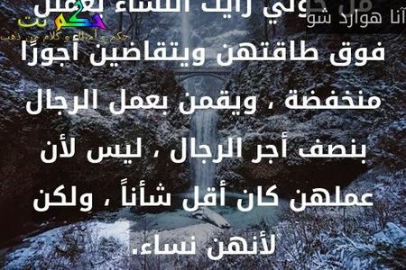 الجهل شقيق-عبد الله بن سعد