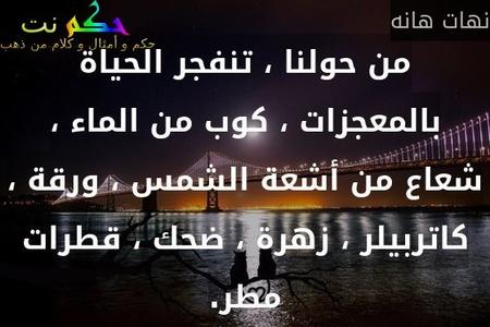 بهالدنيا كلها مستحيل تلاقي زي سيجارتي بكفي بتحرق حالها عشاني??-Rawand