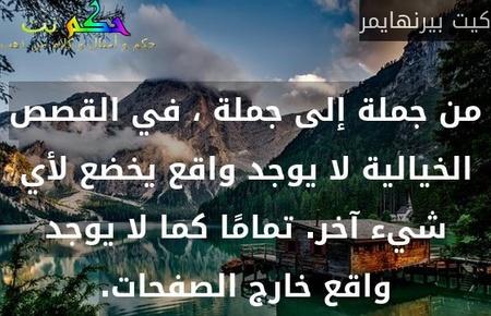 اللَّهُمَّ إِنِّي أَسْأَلُكَ الْهُدَى وَالتُّقَى وَالْعَفَافَ وَالْغِنَى-رحلتى مع القرآن