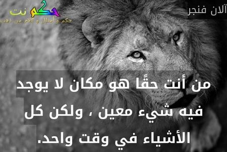 بين الايمان بالله والكفر به ،مسافة من الشك واليقين احمد الشملان -احمد عبدالله الشملان