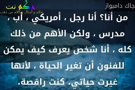 نؤمن بالحوار، فبدلا من الذهاب إلى الحروب، نفضل كسر الحواجز.-الأستاذ محمد خالدي