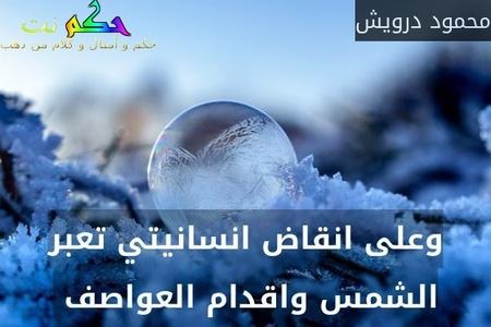 وعلى انقاض انسانيتي تعبر الشمس واقدام العواصف -محمود درويش