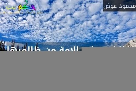 اذا لم تتذرع الامة من ظالميها بغير الكلام، فاحكم عليها بانها اضل الانعام -محمود عوض