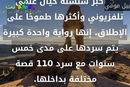 إرادتك فى مواجهة جرائمك تحدد درجة إيمانك وتحدد مكانك من الدين ? -عبدالستار عاشور