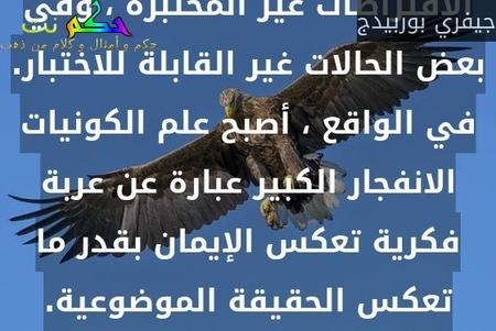 إذا لم تفهم بعض العقول صمتك .. تأكد أنها لن تفهم أيضا صراحتك-محمد نجم الدين الفواز